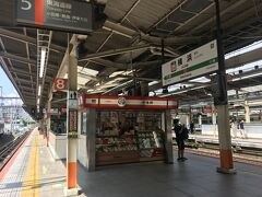 横浜から 恒例の崎陽軒チェックして