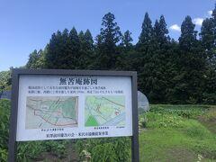 この辺りに前田慶次終の住処があったらしい。