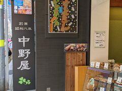 バスで町田に戻ってきました。こちら、繁華街にある中野屋さん。昭和8年から和菓子を作り続ける地元の名店です