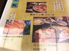 仙台に到着したのはお昼過ぎ。 まずはESPAL内の郷土料理のお店で「ミニはらこ飯」を 頂くことにしました。