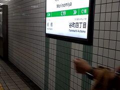 大阪メトロ 中央線「森ノ宮駅」にて乗り換え。