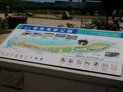 相模湾東西に広がる長い公園