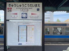 九州工大前駅