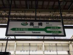 終点・越後湯沢まで行きたいですが、この後用事があるので高崎で下車します。