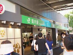 関内駅から帰途へ。