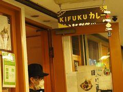 なかなか評判の良いスープカレー KIFUKUの場所を確認して・・・ 最近よく耳にするんですよ、この店。 流石に今日は食べることが出来ないので次回に。  ところで、2020TOKYOと書かれたカードをぶらされた外国人3人組とすれ違った。 こんなところで何してる?