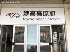【6月29日(火)3日目】 再び、妙高高原駅からの、列車の旅です(^^)。