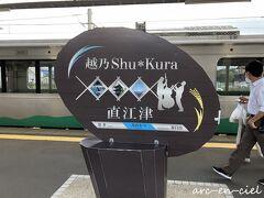 直江津到着時には、快晴(^_-)-☆。 ここからは、『超快速スノーラビット』に乗り換えです。 『超快速スノーラビット』は、特別料金が発生しない最高速度の110キロメートルという、まさに「超快速」の列車。 トンネルの数も多いようで、楽しみです。  越後湯沢駅からは、在来線に乗り換え、水上駅へ到着。 約3時間の列車の旅でした。