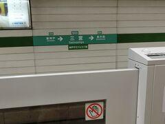三宮駅から。 神戸市街地の中心付近、三宮にはいろいろな路線が集まっておりますが、 阪急、阪神(「神戸三宮駅」)、ポートアイランド、神戸市営地下鉄、そしてJR(「三ノ宮駅」)、さらに、ちょっと離れていますが神戸市営地下鉄の三宮・花時計駅と、集まっている割には微妙に駅名が違っていたりします。本当に微妙に。  ここは、神戸市営地下鉄の三宮駅。
