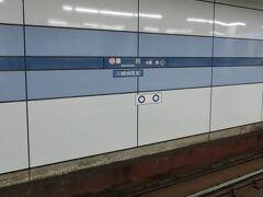 運営する会社が違っても、壁の駅名の表示の小ささは同じような感じ。 こういう感じが神戸デザインか何かなのか。(そんなわけないか)