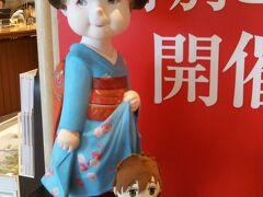 高島屋でお買い物 舞子さん姿のローズちゃん