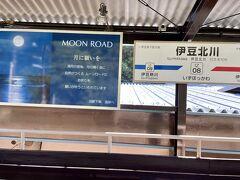 伊豆北川は普通列車のみの停車なので 宿の送迎車は隣の伊豆熱川発着となります。(特急停車駅)