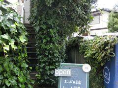 ランチに向かったのは、なかなか予約を取れないエンボカ東京。