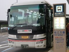 島根-1 グリーンリッチホテル松江駅前  77/  2  出雲空港