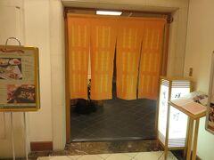 旅の2日目。午後5時。 ホテル日航プリンセス京都での2回目のディナーは天麩羅割烹・嵯峨野