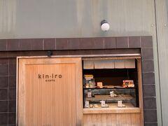 クリームパン専門店 キンイロ 三条店