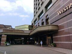 JR恵比寿駅から徒歩では約10分位。本日宿泊するウェスティンホテル東京に到着。