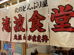 小樽でのはじめての食事は、小樽駅近くにある三角市場の「滝波食堂」でいただきました!平日なのに行列でした。人気店ですね。他の食堂は待ち時間なく食べられるようだったので、ぼーっと待ってる間に、やっぱり他所で食べようかと気持ちが揺らぎましたが、「せっかくここまで待ったのだから」(あるある!)ということでそのまま待ち続け、40分ほどしてようやく席に案内されました。後日(旅の最終日)、私は三角市場の「味処たけだ」と「鮮魚食堂かわしま」にも行くことになるのですが、いずれも滝波食堂に全然負けてない良いお店でした。なので、次に三角市場で食事するとして、滝波食堂が行列になってたら、私ならさらっとあきらめて他所に行きますね。そして、この意見は参考にしてください。