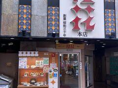わざと単品にしたのはラーメン食べるため!!さっきの店から約15分、去年もお邪魔した私の好きな熊本ラーメンの桂花ラーメン本店へ。