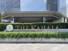 横浜・みなとみらい『THE KAHALA HOTEL & RESORT YOKOHAMA』  『ザ・カハラ・ホテル&リゾート横浜』のホテルサインの写真。  ホテル宿泊記はあとで作成することにして、先にブランチブッフェを ブログに載せますね。  ちなみに、こちらは横浜のホテルではなく、先日宿泊した 『フォーシーズンズホテル東京大手町』のブログ。 一つだけできあがりました↓  <『フォーシーズンズホテル東京大手町』宿泊記 ①  ミシュラン星付きシェフのフレンチ【est(エスト)】でランチ♪ ルーフトップテラスからの眺望★バー【VIRTU(ヴェルテュ)】>  https://4travel.jp/travelogue/11701125