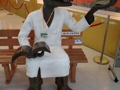 お、恐竜。福井県にあるらしい。