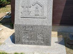 道の駅高松。こんな記念碑、初めて見た。