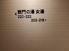 今日の宿泊はスーパーホテル金沢駅東。去年できたばかりとか。