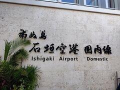 7月14日(水)午後2時半頃 ANA91便でほぼ定刻どおり石垣空港に到着。