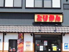 今回は一度は立ち寄りたいお店に・・・・「とりかん」( https://www.cookdoor.jp/dtl/00000000000080021325/  ) さんに。