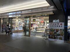 スタートは川崎から 構内もアトレになり店舗充実