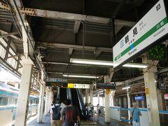 京浜東北線ですぐの鶴見へ