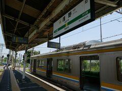 途中の乗り換え駅浅野