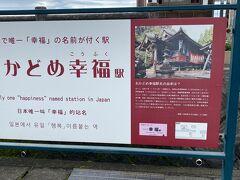 宿のチェックイン17:00まで少し時間があるので、くま川鉄道の主要駅を見にいくことにしました。