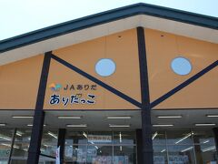 11時頃・・ 道路沿いに、JAありだ(=ありだっこ)ファーマーズマーケットがありました。