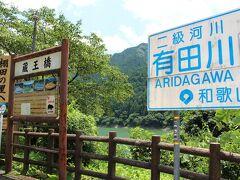 「蔵王橋」と標示された、吊り橋が目に留まりました。