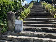 石段を登って別府城跡へ