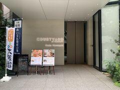 ☆大阪マリオット都ホテル編☆からの続きです。  2日目の宿泊先は、こちらのコートヤードバイマリオット大阪本町。  堺筋線堺筋本町駅からすぐの場所にあります。