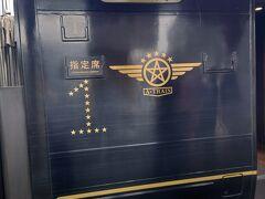博多駅からの出発組は朝8時発の新幹線ツバメで熊本駅に向かうところから、スタートです。  熊本駅着は9時少し前。ここで小一時間待った後、A列車で行こうに乗り込みます。 09:58発車。