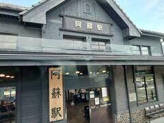 一旦宮地駅で列車を降ろされ、バスで改めて阿蘇駅へ戻ります。 なんでこんな面倒な順路になるのかよくわかりませんが…