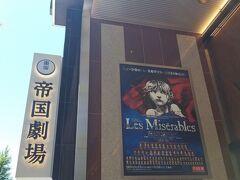 帝国劇場で観劇。