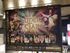 『ジーザス・クライスト=スーパースター in コンサート』観劇。 BWやWEで活躍の俳優さんたちと、大好きな韓国ミュージカル俳優 マイケルリーさん、日本の俳優さんたちとの夢のコラボ。 素敵すぎました。