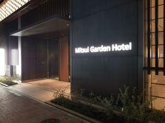 東銀座の三井ガーデンホテルに宿泊しました。 銀座駅からもすぐなので、渋谷からのアクセスも 八丁堀経由で舞浜へのアクセスもなかなかよかったです。