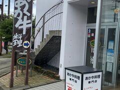 JR宮地駅すぐの老舗のレストラン藤屋です。なんとsince1948。ちょうどPM12:30着。