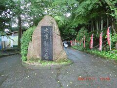 五徳山・水澤寺:ここから中に入ります