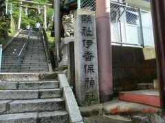 伊香保石段街:夕食には早いので石段を登り、神社に向かいました