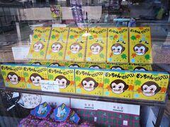 """滝道に店を構える錦泉堂の""""もんちゃんせんべい""""がユニーク!、  他では見ないのでオリジナル商品なのでしょうか?、漫画チックなもんちゃんが可愛いです。"""