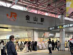 <金山駅>  ここでJRに乗り換えて、 「JR東海&16私鉄 乗り鉄☆たびきっぷ」 2日目を使用します!  以降、このきっぷを使用したら運賃に(無料)と記載。