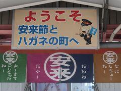 島根-2 松江⇒安来          47/      20
