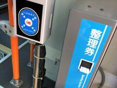 神奈川県逗子市 JR「逗子」駅東口  京浜急行バスの車内の写真。  真ん中から乗車し、整理券を取ります。 私たちはスイカやパスモなどのICカードで乗車するので 整理券は要らなかったようです。 その場合、写真のセンサーにICカードをタッチしてから 乗車するのですが、タッチし忘れました(焦)。  バスを降りる際は前方から。ドライバーさん横のセンサーに ICカードをタッチします。ドライバーさんに事情を話し、 マシンを操作してもらいました。運賃は357円。