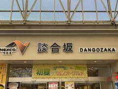 談合坂SAで休憩と買い物を行う。